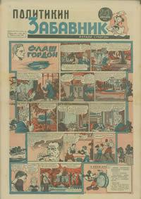 Politikin Zabavnik br.0322