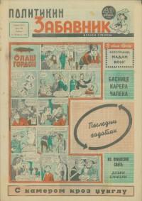 Politikin Zabavnik br.0685