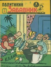 Politikin Zabavnik br.0865