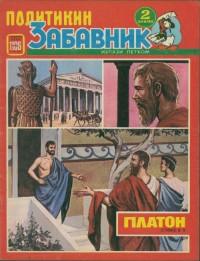 Politikin Zabavnik br.1106