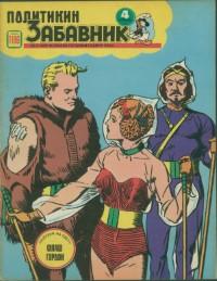 Politikin Zabavnik br.1186