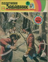 Politikin Zabavnik br.1189