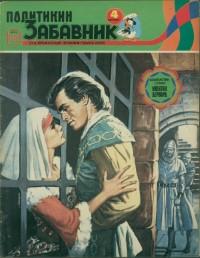 Politikin Zabavnik br.1212