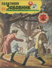 Politikin Zabavnik br.1226