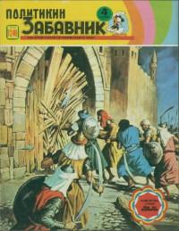 Politikin Zabavnik br.1249