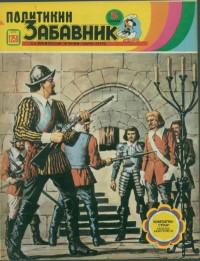Politikin Zabavnik br.1258