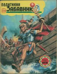 Politikin Zabavnik br.1259
