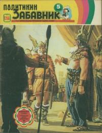 Politikin Zabavnik br.1266