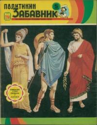 Politikin Zabavnik br.1268