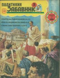 Politikin Zabavnik br.1302
