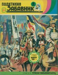 Politikin Zabavnik br.1324