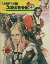 Politikin Zabavnik br.1338