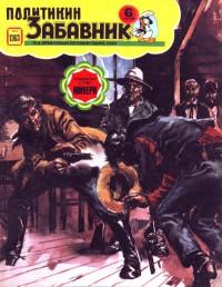 Politikin Zabavnik br.1363