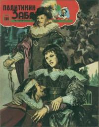 Politikin Zabavnik br.1385