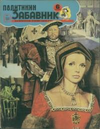 Politikin Zabavnik br.1391