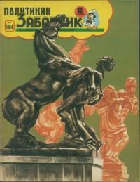 Politikin Zabavnik br.1404