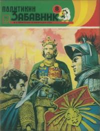 Politikin Zabavnik br.1407