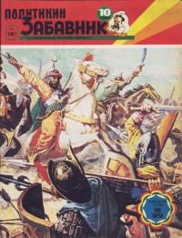 Politikin Zabavnik br.1467