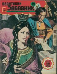 Politikin Zabavnik br.1484